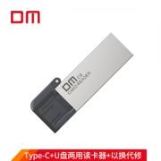 DM 大迈 C6 Type-C/U盘/读卡器19.9元