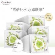 one leaf 一叶子 天才补水面膜50片*2件139元(合69.5元/件)