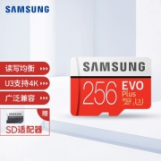 SAMSUNG 三星 MicroSD存储卡 TF卡红卡 256GB169元