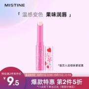PLUS会员:Mistine 蜜丝婷 小草莓变色润唇膏 1.7g