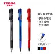 PLUS会员:ZEBRA 斑马 C-JJ1 真好中性笔 0.5mm 10支装12.53元