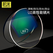 CHEMILENS 凯米 1.74折射率 U2 非球面防油污眼镜片*2片¥296.00 4.1折 比上一次爆料降低 ¥22