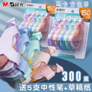 M&G 晨光 ACT75830 莫兰迪限定系列 静音涂改带 6支装 共36米