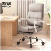 HBADA 黑白调 Hbada 黑白调 HDNY180GMJ 电脑椅 (白色不带脚托)599元(包邮)