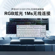 logitech 罗技 G913 TKL 双模机械键盘 87键 茶轴999元(需定金)