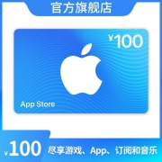 App Store充值卡 100元电子卡90元