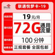 China unicom 中国联通 悦梦卡(72G全国通用流量+100分钟通话)¥22.90 比上一次爆料降低 ¥1