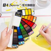 Superior 秀普 扇形固体水彩颜料入门工具套装¥29.80 3.7折 比上一次爆料降低 ¥3