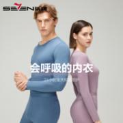 SEVEN 柒牌 男女情侣50S棉莫代尔抗菌保暖内衣套装