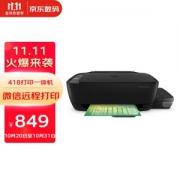 PLUS会员、亲子会员:HP 惠普 InkTank 418 连供无线彩色打印一体机789元