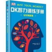 《DK智力训练手册》 记忆转起来