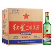 88VIP:红星 二锅头酒 清香醇正 绿瓶 56%vol 清香型白酒 750ml*6瓶93.18元包邮(多重优惠)