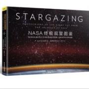 《NASA终极观星图鉴》