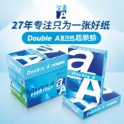 Double A 70g A4 复印纸500张/包 5包/箱(2500张)