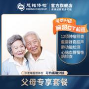 ciming 慈铭体检 父母专享套餐¥1059.00 3.1折 比上一次爆料降低 ¥16.1