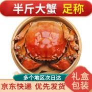 PLUS会员:觅味鲜 鲜活大闸蟹 全公蟹3.3-3.6两10只