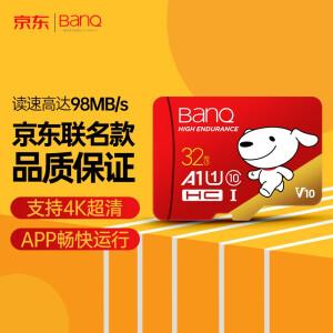 BanQ microSD存储卡 32GB