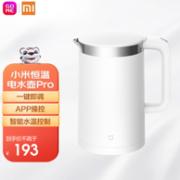 PLUS会员、5档保温:MIJIA 米家 MJHWSH02YM 电水壶Pro 1.5L