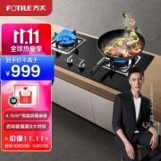 FOTILE 方太 JZY-FD21BE 燃气灶799.2元
