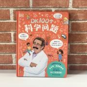 《DK100个科学问题》
