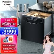 Panasonic 松下 NP-60F1MKA 洗碗机3879元