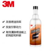 3M PN10016+ 汽油添加剂 燃油宝 养护型喷油嘴积碳清洗剂 296ml