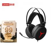 Lenovo 联想 拯救者Star系列 Y360 有线头戴式耳机 黑色79元