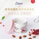 Dove 多芬 石榴籽和乳木果冰淇凌身体乳283g*3罐装¥132.65 比上一次爆料降低 ¥15.2