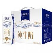 PLUS会员:MENGNIU 蒙牛 特仑苏 纯牛奶 250ml*16盒 礼盒装59.9元