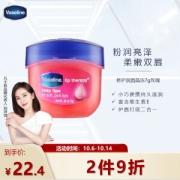 PLUS会员:Vaseline 凡士林 经典修护保湿润唇膏 玫瑰花蕾味 7g