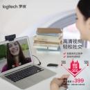 logitech 罗技 Pro C920 摄像头399元