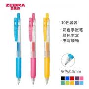 PLUS会员:ZEBRA 斑马牌 JJ15-10CA 彩色按动中性笔 10色套装39.83元