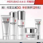 MEIFUBAO 美肤宝 水感5件套(洁面75ml+水160ml+乳120ml+霜50ml+精华30ml)¥129.00 2.4折