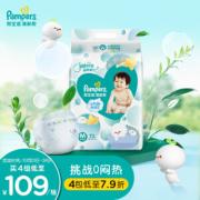Pampers 帮宝适 清新帮系列 婴儿纸尿裤 M72片
