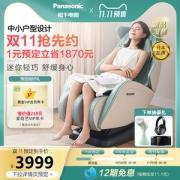 Panasonic/松下 零重力太空舱 小户型多功能按摩椅3999元20点抢赠爱奇艺黄金年卡