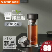 PLUS会员:SUPOR 苏泊尔 智能显温双层隔热玻璃杯 270ML 乌木黑74元