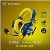 RAZER 雷蛇 旋风黑鲨V2 CouRage JD特别版 头戴式游戏耳机699元