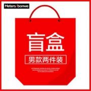 Meters bonwe 美特斯邦威 秋冬男装 长袖衬衫两件套盲盒59.9元包邮(需用券)