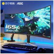 AOC 冠捷 CU34G3S 34英寸曲面显示器 (3440×1440、1000R、165Hz、1ms、HDR10)2399元包邮(需100元定金,1号0点30分付尾款)