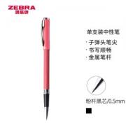 ZEBRA 斑马 C-JJ4-CN 晶灿金属中性笔 单支装8.75元