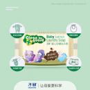 Matern'ella 子初 婴儿洗衣皂 80g*4包(送笑脸肥皂盒)¥14.90 1.2折