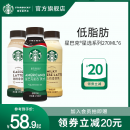 Starbucks 星巴克 星选系列 低脂肪即饮咖啡 270mlx6瓶48.9元包邮