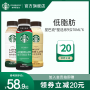 Starbucks 星巴克 星选系列 低脂肪即饮咖啡 270mlx6瓶