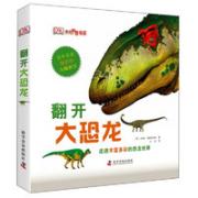 《DK翻开大恐龙》