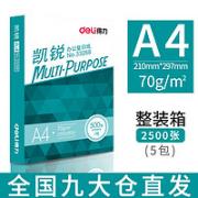 deli 得力 33268 凯锐复印纸 A4 70g 500张/包 5包/2500张¥79.00 比上一次爆料降低 ¥5