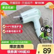 88VIP:Panasonic 松下 EH-WND2G 吹风机46.55元 包邮(双重优惠)