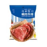 HONDO BEEF 恒都牛肉 国产整切眼肉牛排 140g¥6.88 5.2折 比上一次爆料降低 ¥2.52