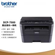 PLUS会员:brother 兄弟 DCP-7080 黑白激光多功能一体机1249元
