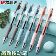 M&G 晨光 AGP02310 按动中性笔 0.38mm 3支装 多色可选