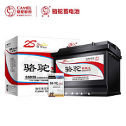 CAMEL 骆驼 汽车电瓶蓄电池55D26L/R(2S) 12V